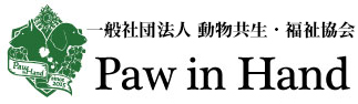 一般社団法人 動物共生・福祉協会 Paw in Hand